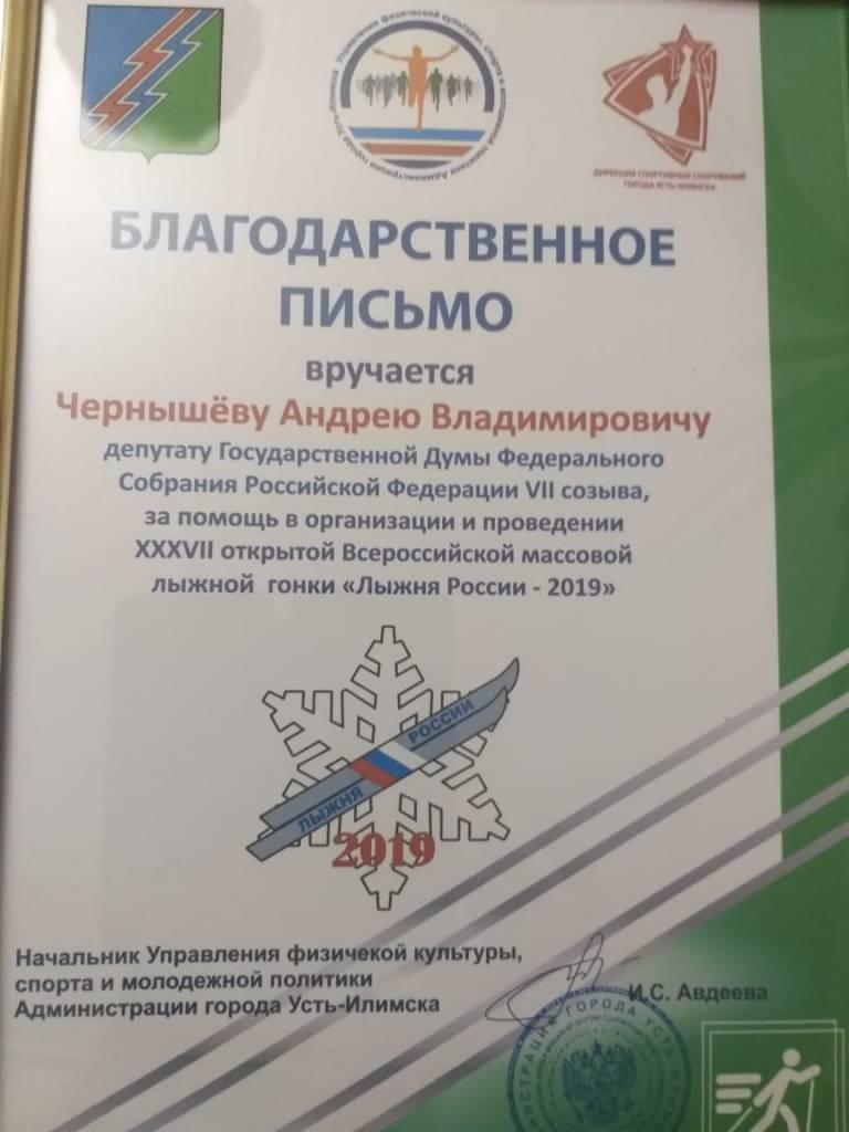 Фонд Андрея Чернышева «Сибирский характер» наградил самого юного участника «Лыжни России» в Усть-Илимске