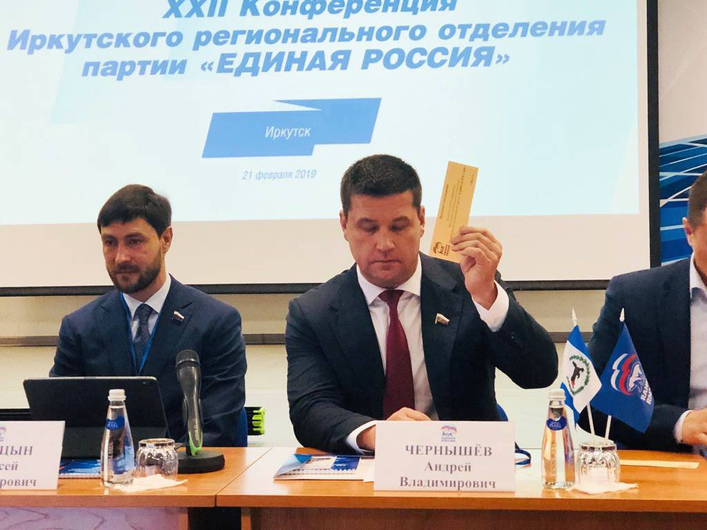 Депутат Государственной Думы Андрей Чернышев принял участие в работе региональной конференции партии «Единая Россия» в Иркутске