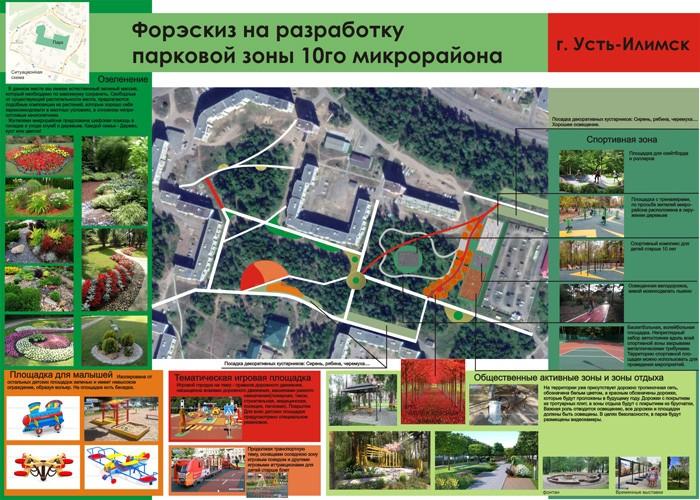 В Усть-Илимске выбрали территории для благоустройства в 2020 году