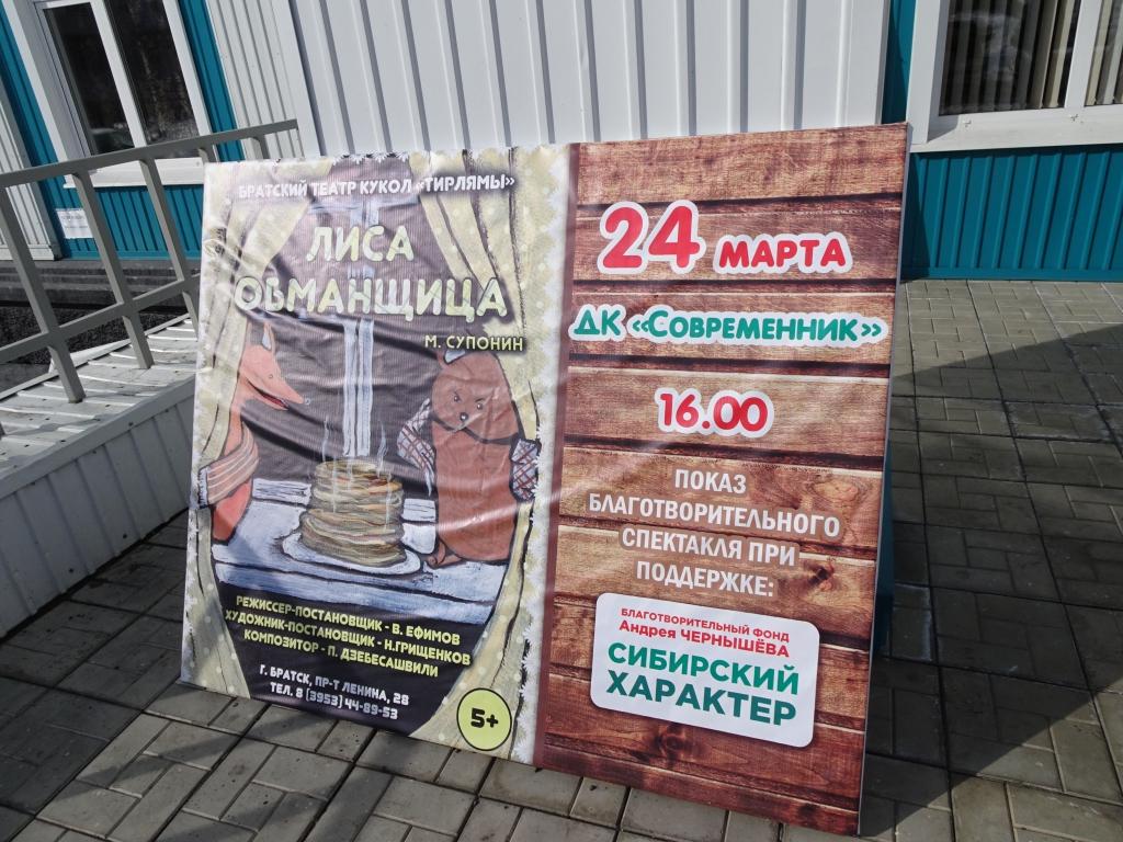 Фонд Андрея Чернышева организовал для детей из многодетных и малообеспеченных семей благотворительные спектакли