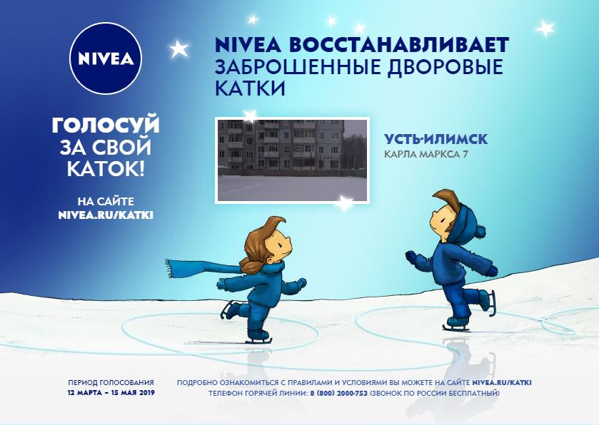Голосуем за каток! Усть-Илимск принимает участие в конкурсе среди 15 малых городов и поселков России