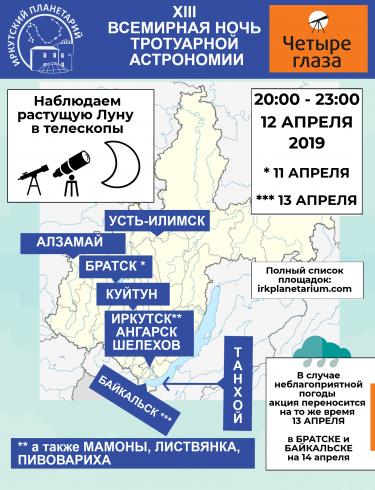 Сам себе астроном! XIII Всемирная ночь тротуарной астрономии пройдёт в Иркутской области с 11 по 13  апреля