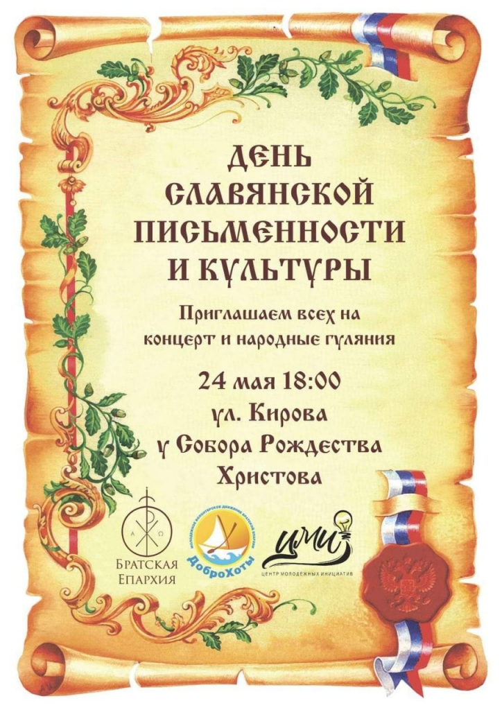 Концерт и народные гуляния в честь Кирилла и Мефодия пройдут в Братске