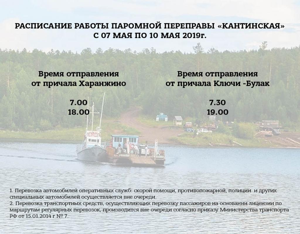С 15 мая на водохранилищах и озере Байкал открывается навигация. А жители Братского района ждут открытия всех паромных переправ