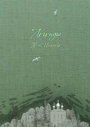 Народное издание. Книга «Легенды Усть-Илимска» стала подарком всем жителям к юбилею города