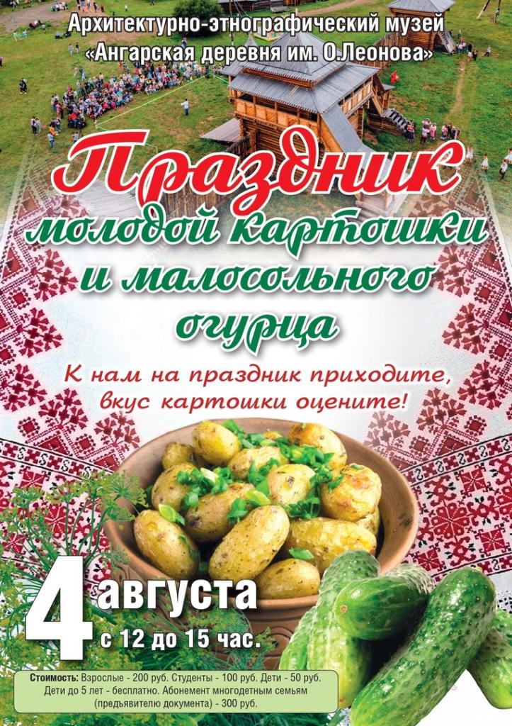 Праздник свежих овощей. Братчан приглашают на картошку с малосольными огурцами