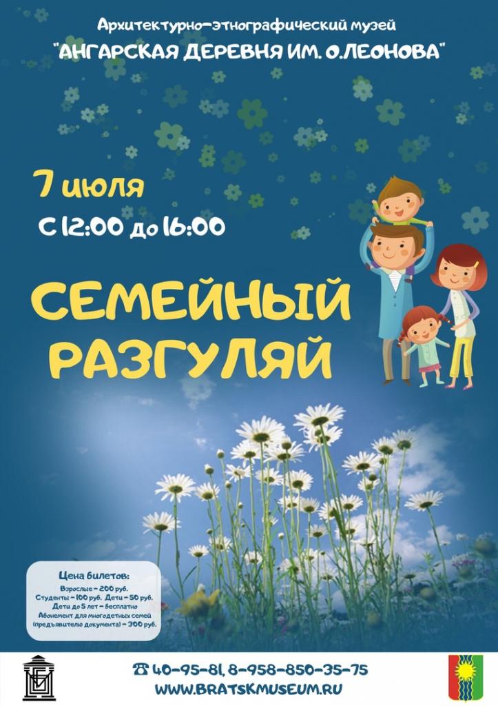 В Братске пройдет праздник «Семейный разгуляй»
