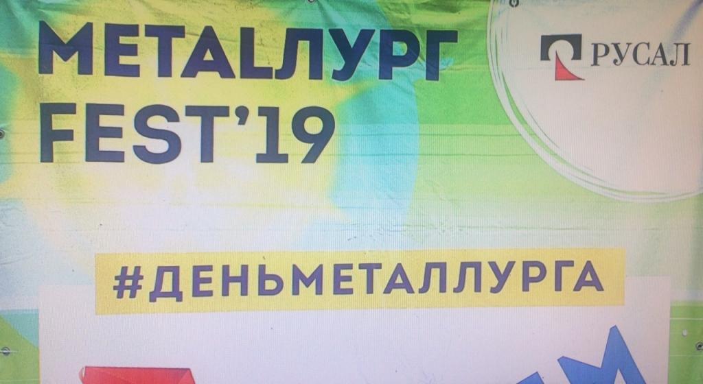 Братск отметил День металлурга (фото)