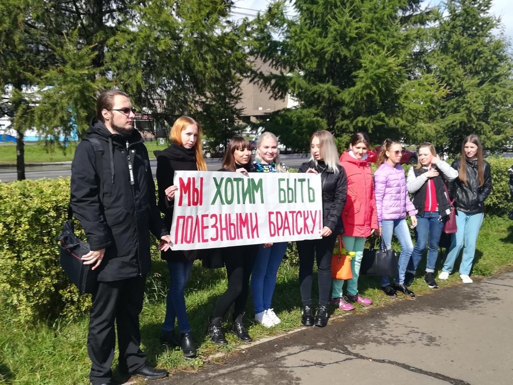 Отстоять свой вуз. В Братске студенты и преподавали филиала Байкальского университета боятся остаться без дипломов и работы
