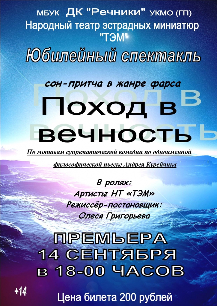 В Усть-Куте состоится премьера спектакля «ТЭМ»