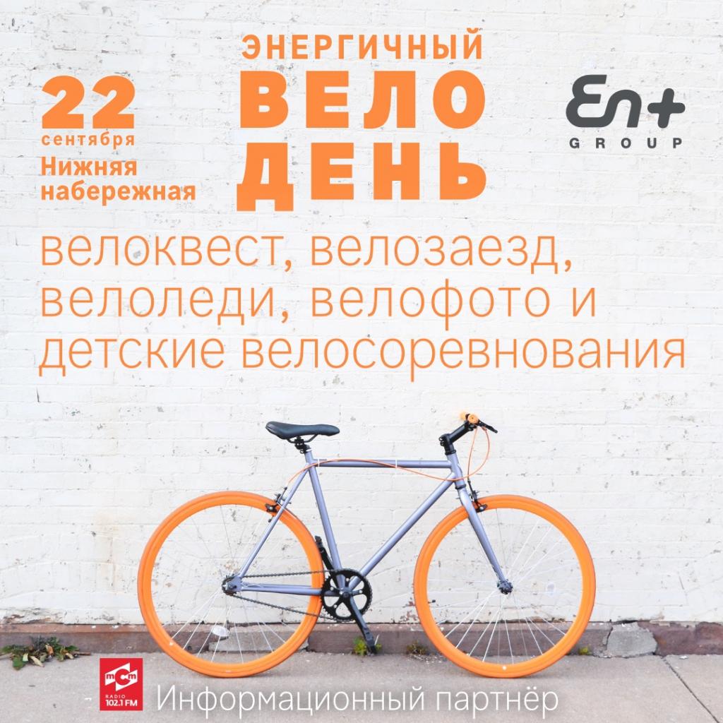 Для всех желающих! В Иркутске пройдет «Энергичный велодень»