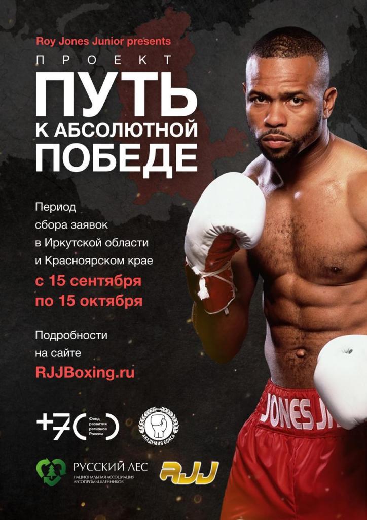 Путь к абсолютной победе! Рой Джонс-младший запускает в России социальный проект для молодых боксеров