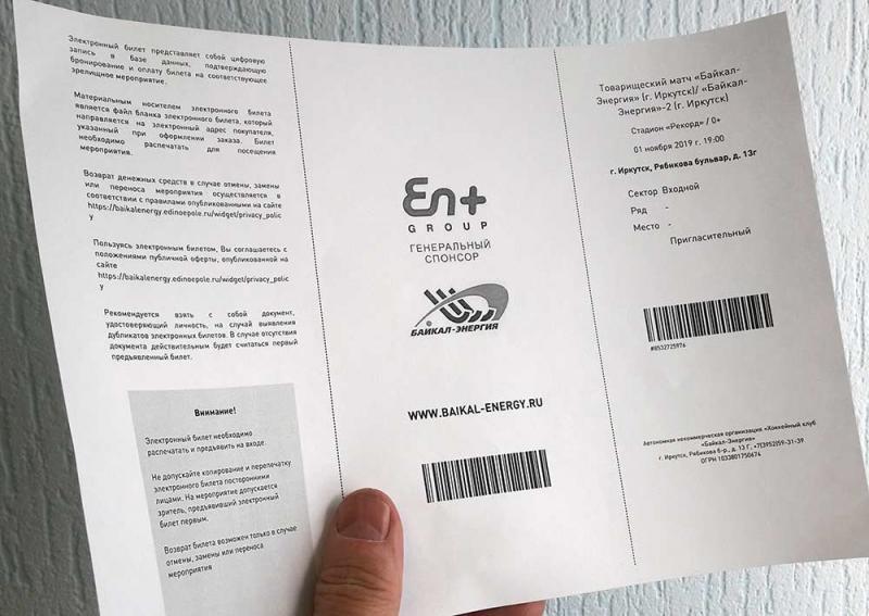 Радуйся, болельщик! Билеты на игры хоккейного клуба «Байкал-Энергия» теперь можно приобрести онлайн