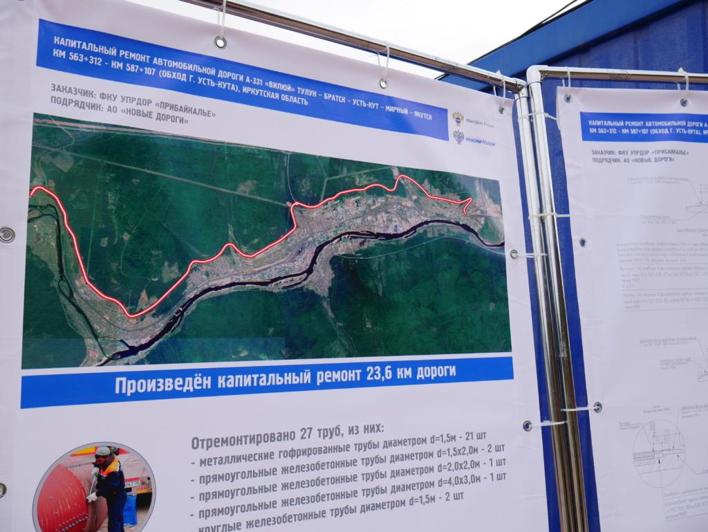 В Усть-Куте сдан в эксплуатацию участок федеральной трассы «Вилюй»