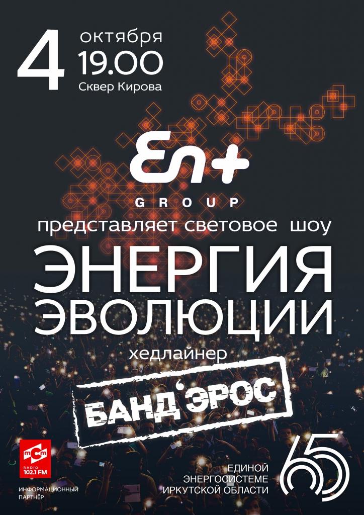 «Банд'Эрос» + 3D-mapping шоу! Иркутян и гостей города приглашают отметить юбилей энергосистемы Иркутской области