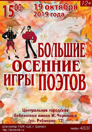 """В Братске вновь пройдут """"Большие осенние игры поэтов»"""
