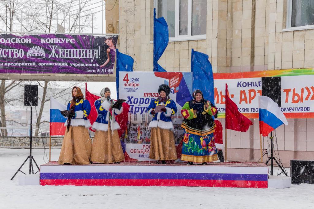 «Хоровод «Дружбы». Устьилимский Дворец культуры приглашает горожан отметить праздник Дня народного единства