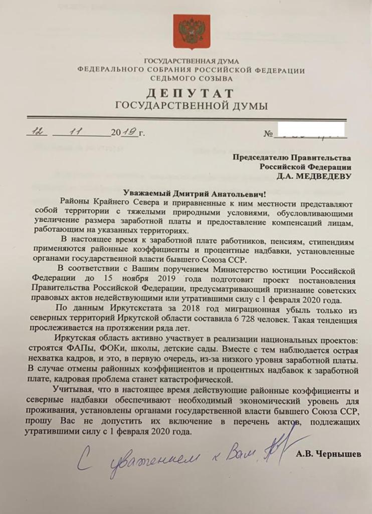 Депутат Госдумы Андрей Чернышев направил обращение Председателю Правительства РФ о необходимости сохранения северных надбавок
