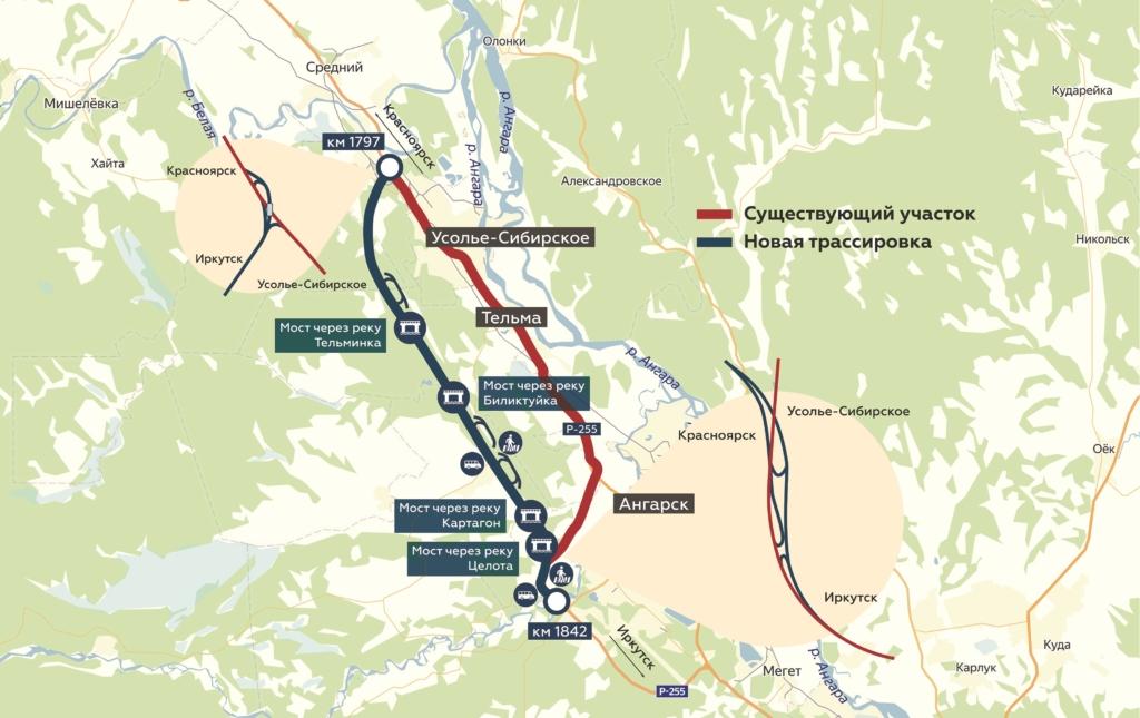 Дорожники приступили к строительству нового участка федеральной трассы Р-255 в обход Усолья-Сибирского