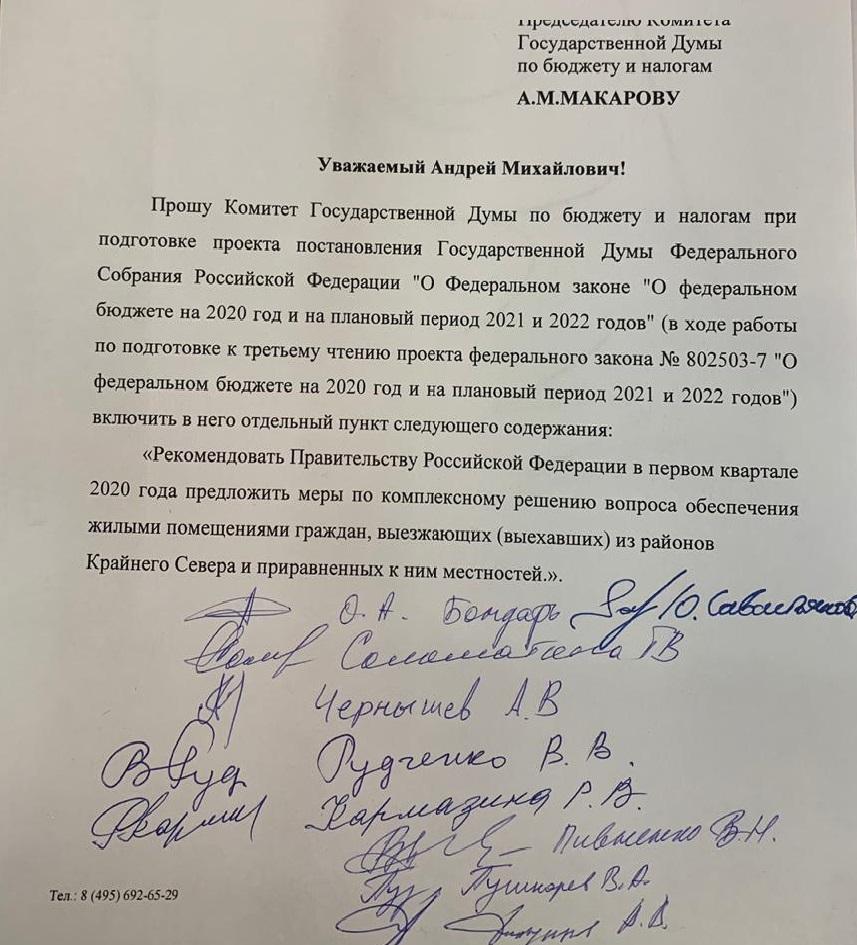Андрей Чернышев: Правительство даст предложения по комплексному решению проблемы обеспечения жильем граждан, выезжающих из районов Крайнего Севера