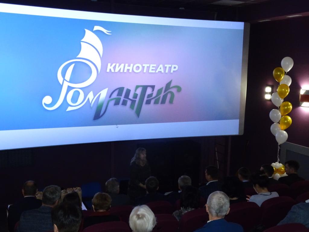 В музее Братскгэсстроя открылся новый кинотеатр «Романтик» (фото)