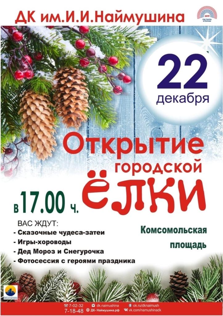 Ёлочка, зажгись! В выходные жителей Усть-Илимска приглашают на открытие снежных городков