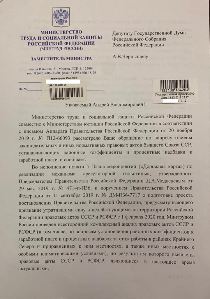 Андрей Чернышев: Правительство официально подтвердило сохранение северных надбавок