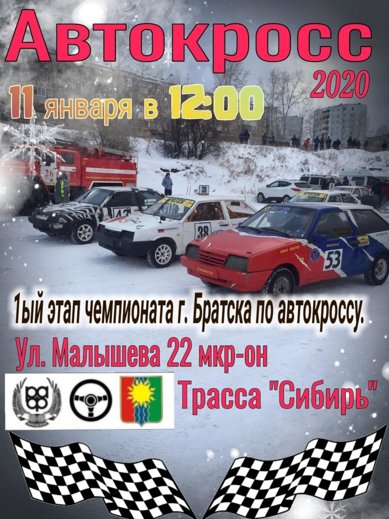 Рёв движка, метель из-под колес. 11 января Братск приглашает на открытие автоспортивного сезона