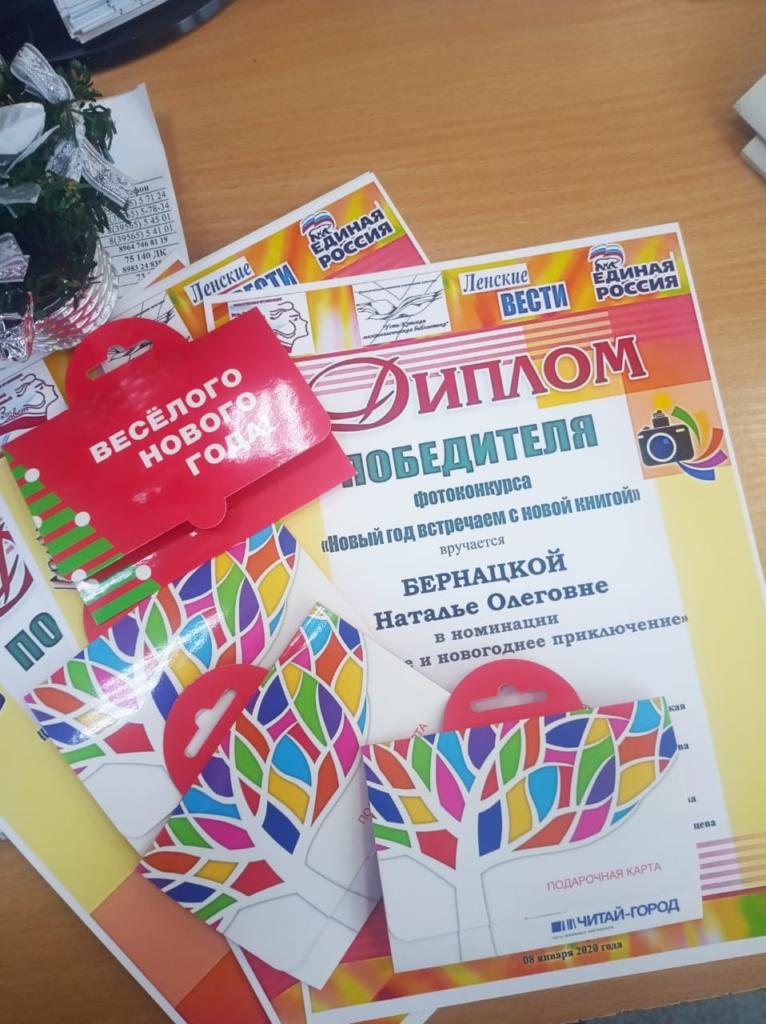 Новый год встречаем с новой книгой. В Усть-Куте библиотекари подвели итоги фотоконкурса