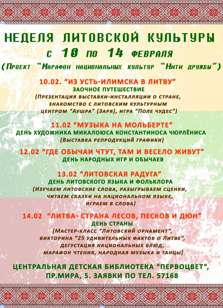 «Нити дружбы». Центральная детская библиотека Усть-Илимска приглашает на марафон национальных культур