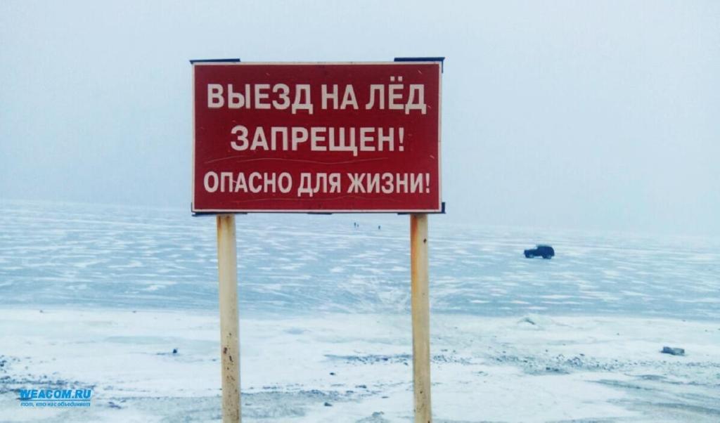 Не рисковать. Выезд на лед вне переправ опасен для жизни!