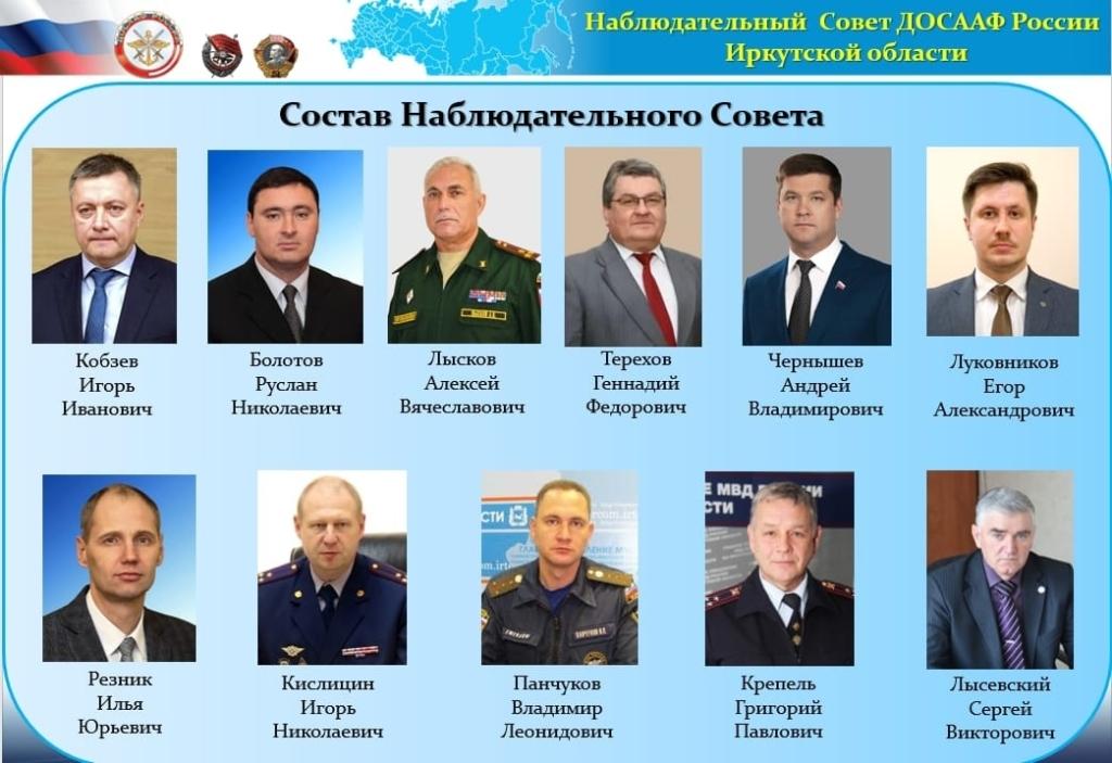 Андрей Чернышев вошел в состав Наблюдательного совета ДОСААФ Иркутской области