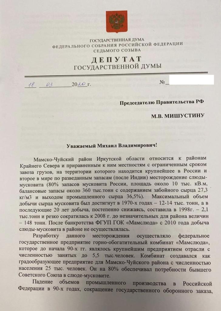 Андрей Чернышев: Необходимо возродить добычу полезных ископаемых в Мамско-Чуйском районе