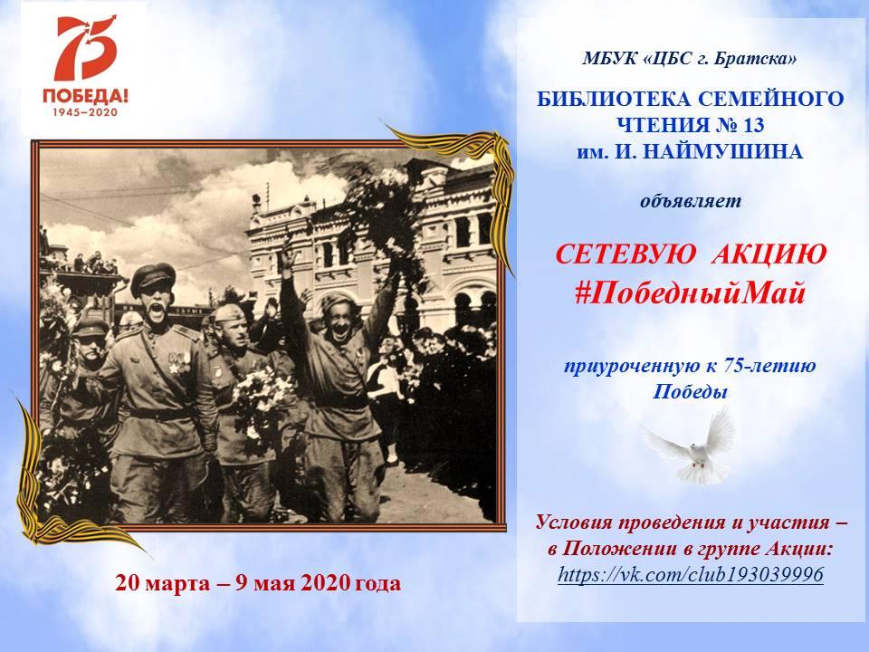 #ПобедныйМай. Библиотека семейного чтения имени Ивана Наймушина приглашает братчан принять участие в патриотической акции