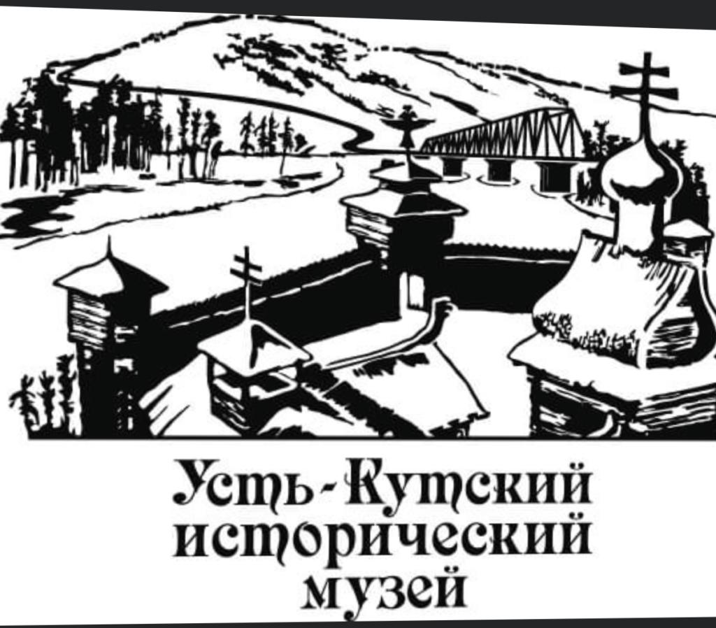 Карантин не помеха. В Усть-Кутском историческом музее начали знакомить с экспонатами в онлайн-режиме