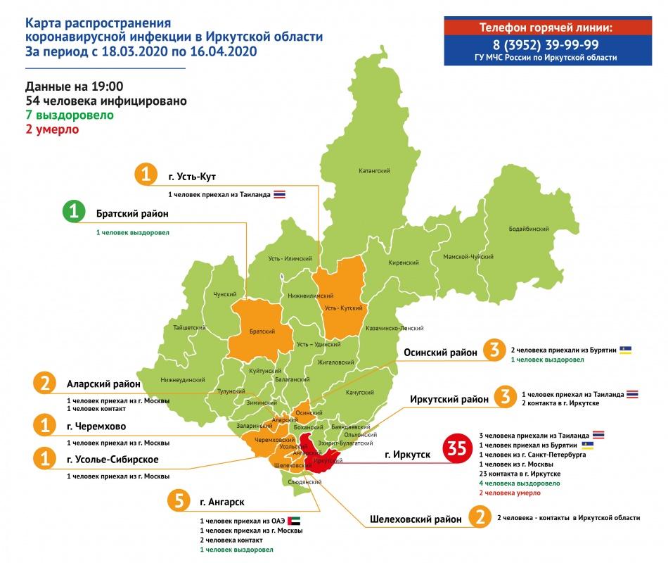 Оперативная информация по коронавирусу в Иркутской области на утро 17 апреля