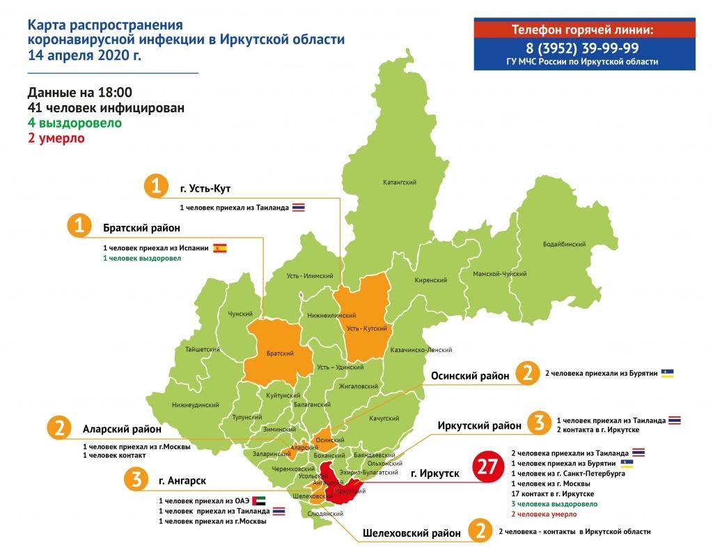 Оперативная информация по коронавирусу в Иркутской области на утро 15 апреля
