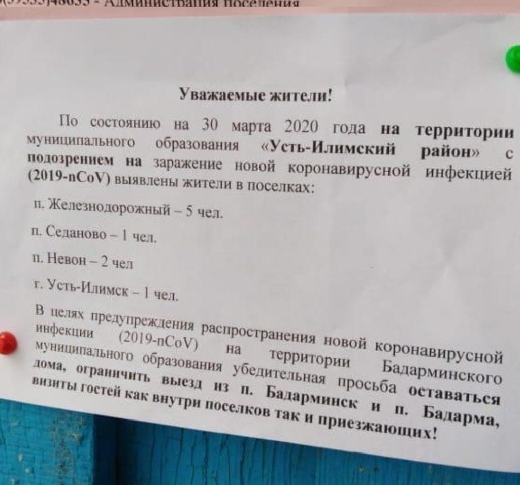Только факты! В Управлении Роспотребнадзора Усть-Илимска и района призывают не верить тому, «что написано на заборе»