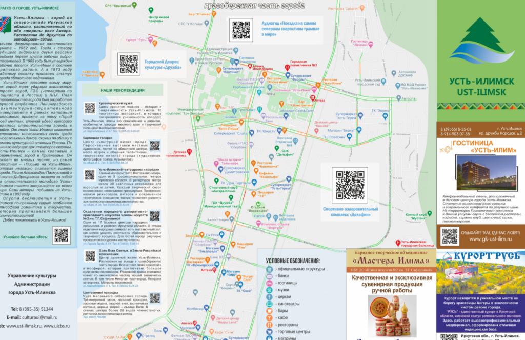 Путешествуй онлайн. В Усть-Илимске доступен электронный путеводитель по городу