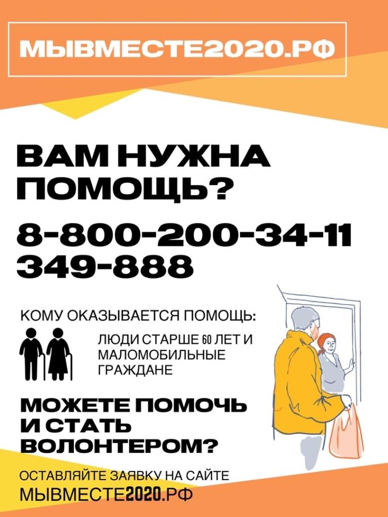 Горячая линия Всероссийской акции заработала в Братске. Обратиться за помощью к волонтерам теперь можно по городскому номеру