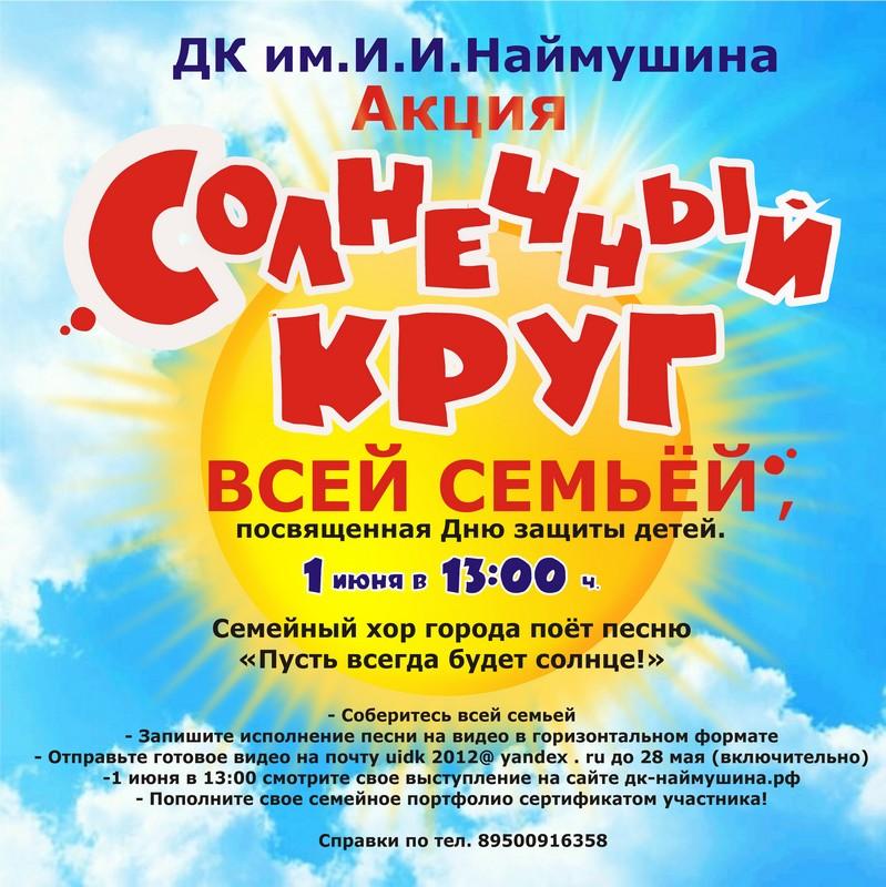 День защиты детей в Усть-Илимске. Как в условиях самоизоляции в городе встретят первый день лета