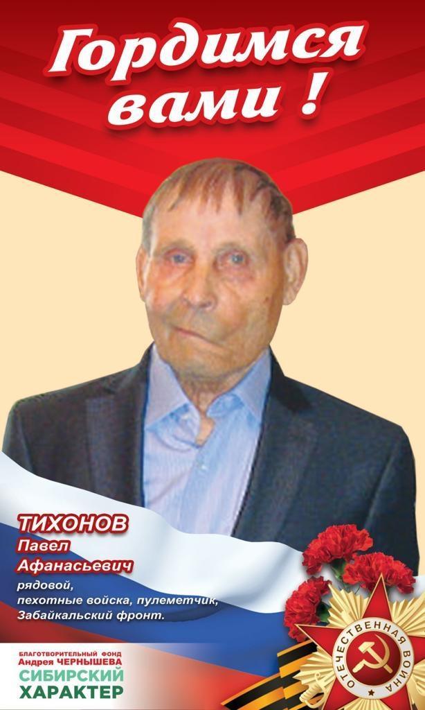 Наши победители. При поддержке Фонда Андрея Чернышева дома Усть-Илимска, в которых проживают ветераны, украсили праздничными баннерами