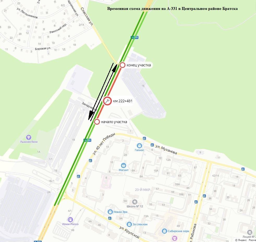 Схема движения на федеральной дороге «Вилюй» в Центральном районе Братска временно изменена