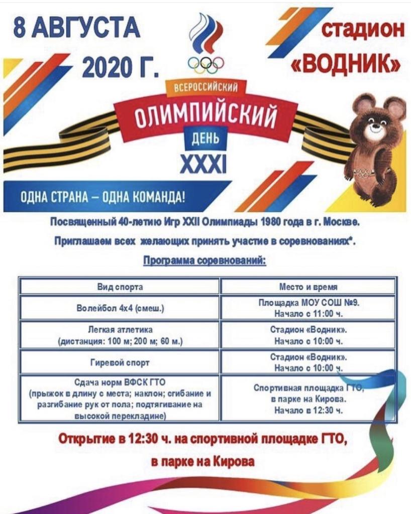 Олимпийский день в Усть-Куте – первое спортивно-массовое мероприятие после начала пандемии коронавируса пройдет 8 августа