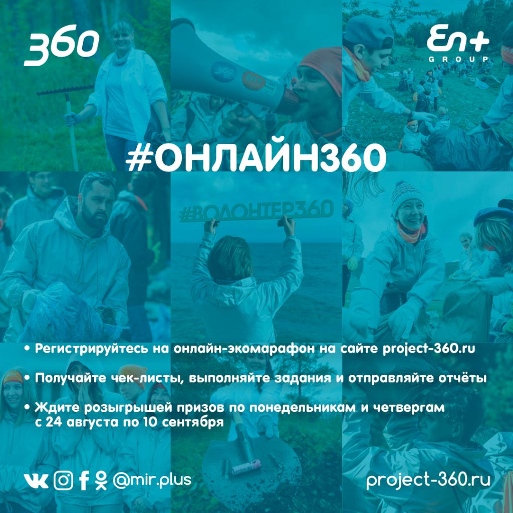 """""""360"""" - онлайн! Стартовал экологический марафон En+ Group"""