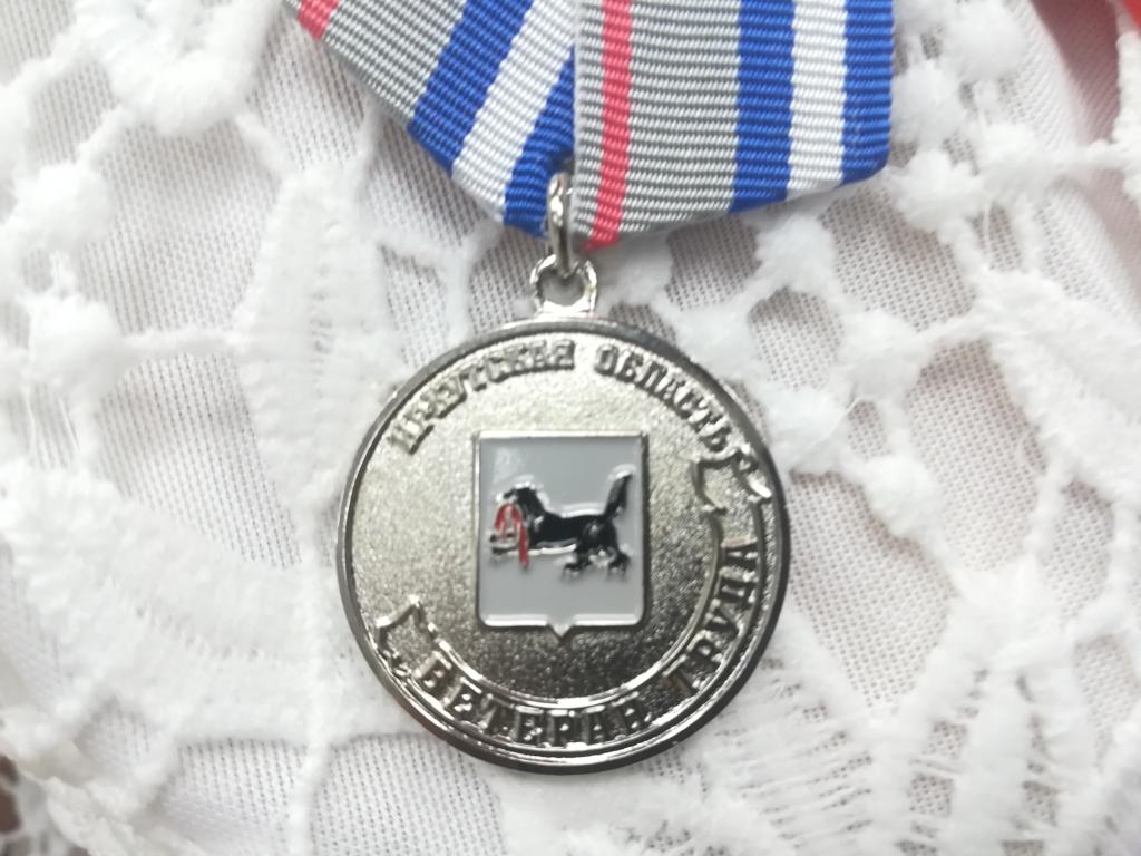 Умение и труд к славе ведут. В Братске торжественно вручают почетный знак «Ветеран труда Иркутской области»