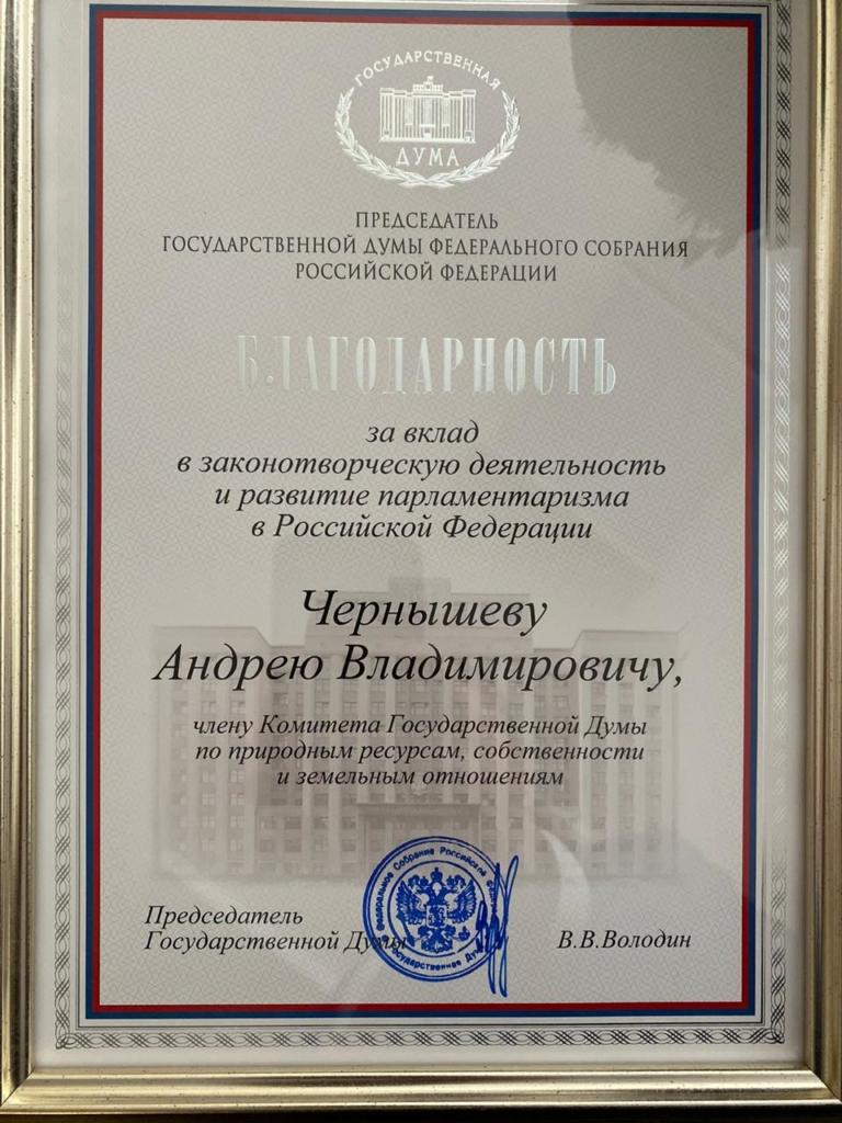 Андрей Чернышев поблагодарил депутатов Госдумы за совместную работу