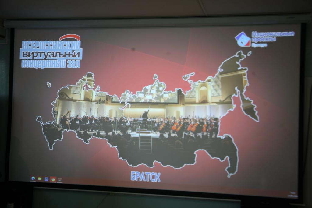 В Братске открыли виртуальный концертный зал