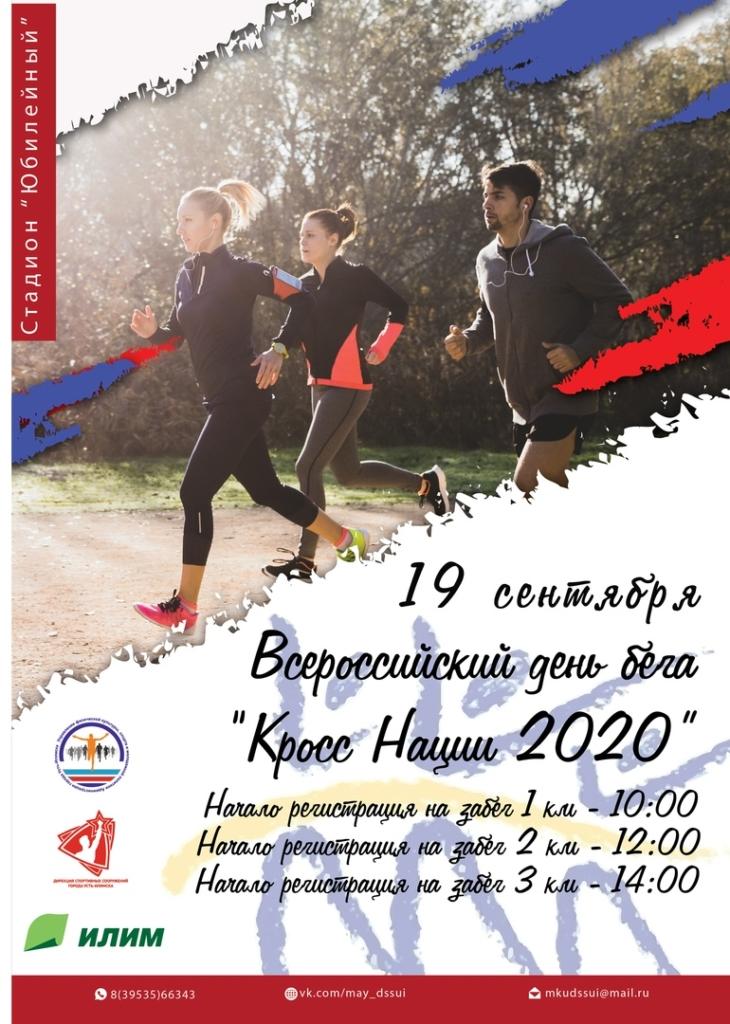 Побежали? 19 сентября в Усть-Илимске пройдет традиционный «Кросс нации»
