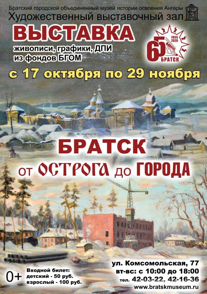 Выставка к юбилею Братска открылась в Художественном выставочном зале
